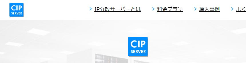 CIPサーバー