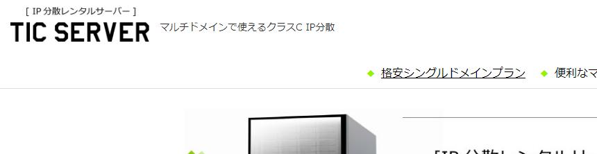TICサーバー