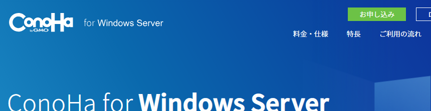 Conoha for Windows Server